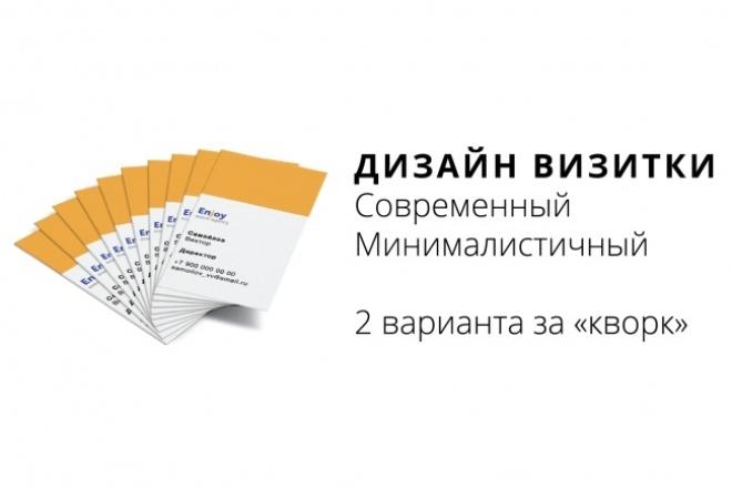 Два варианта дизайна визиткиВизитки<br>Два варианта дизайна визитки Современный подход, учитывающий все последние тренды в мире графического дизайна. Заказывая визитку у меня, вы можете быть уверены в том, что она запомнится вашим клиентам или деловым партнерам. Плюсы работы со мной: Современный подход Возможность сокращения сроков Актуальный и качественный дизайн За один кворк вы получаете два варианта визитной карточки(одна или две стороны).<br>