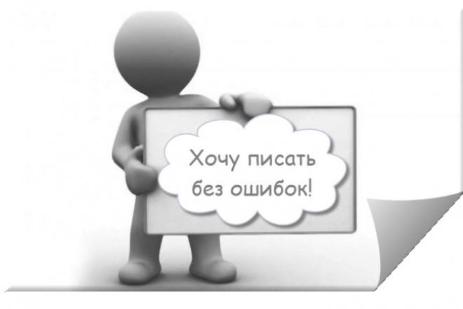 исправлю ошибки в вашем тексте 1 - kwork.ru