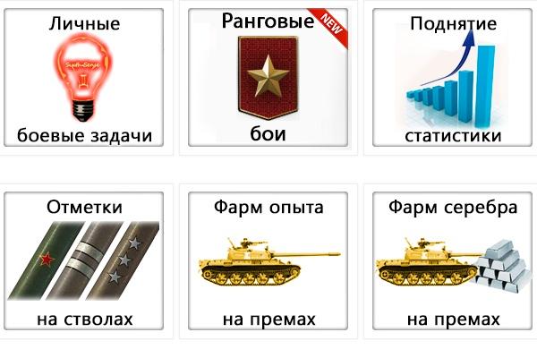 Буст статы 30 боев на 9ках -10ках на 3к+ вн8 и 60%+ ru, eu в wotДругое<br>Поднятие статы на 10ках-9ках 30 боев на 3к+ вн8 и 60%+(на аккаунте должно быть не менее 1 миллиона серебра).<br>