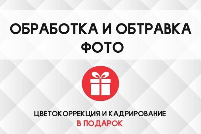 Обработка и обтравка фото, удаление и нанесение водяных знаков 1 - kwork.ru
