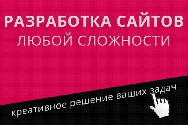 Сайт любой сложности 1 - kwork.ru