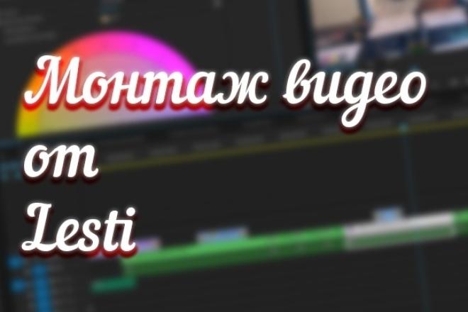 Монтаж видео от Lesti 1 - kwork.ru