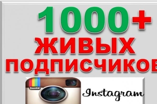 +1000 подписчиков в ИнстаграмПродвижение в социальных сетях<br>Добавлю 1000 подписчиков в Инстаграм. Безопасно. Живые люди. Период - 1 сутки (максимум 2ое). По услуге могут отписаться 5-10% подписчиков.<br>