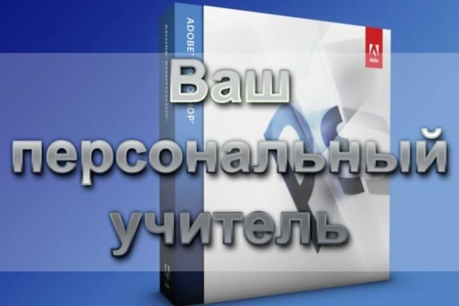 обучу обращению с Photoshop 1 - kwork.ru