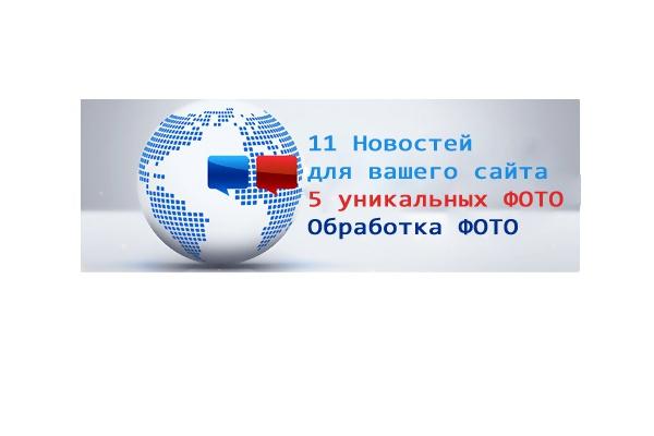 Сделаю 11 уникальных новостей для вашего сайта 1 - kwork.ru