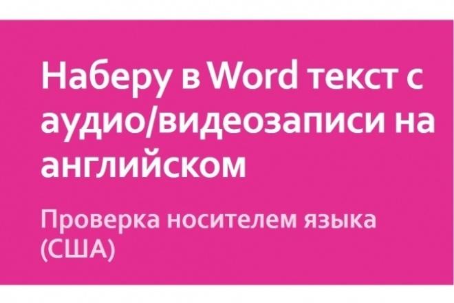 Наберу в Word английский текст с вашей аудио или видеозаписиНабор текста<br>Наберу в Word текст с вашей аудио или видеозаписи. Качественно, в срок. Проверка набранного текста у носителя языка (США). Вебинары, интервью, конференции, звонки, песни, семинары на английском. 1 кворк = 10 минут записи.<br>