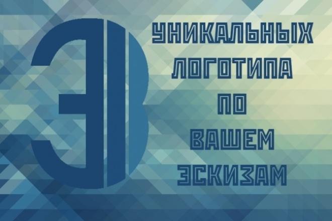 Сделаю 3 варианта уникального логотипа по вашему эскизу 1 - kwork.ru
