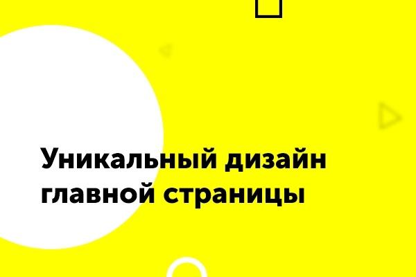 Уникальный дизайн главной страницы 1 - kwork.ru