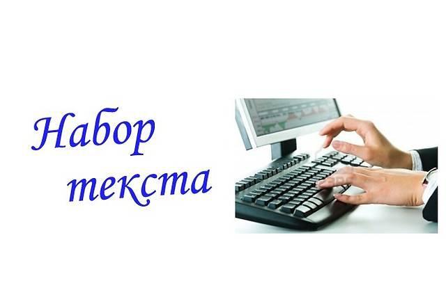 наберу любой (скан., рукописн., видео, аудио...) текст быстро 1 - kwork.ru
