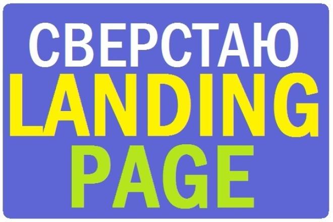 Создам с нуля полноценный landing page 1 - kwork.ru