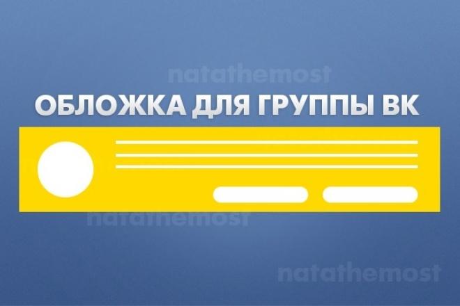 разработаю обложку для вашей группы вк 1 - kwork.ru