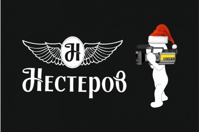 Нарисую от одного до трёх логотипов 1 - kwork.ru