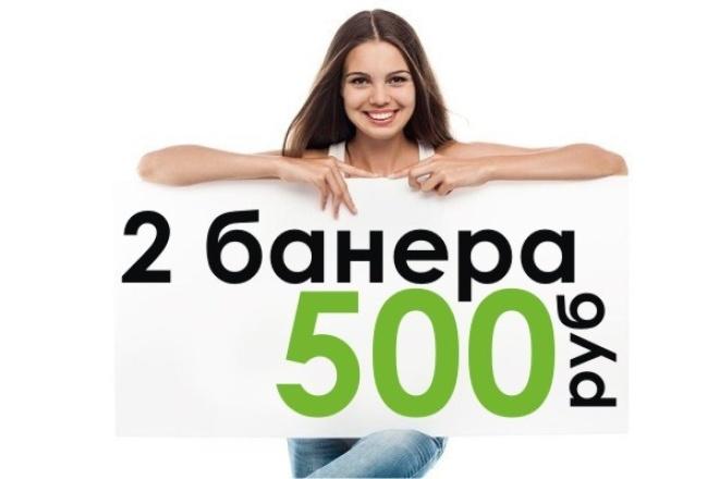 Сделаю два продающих баннера для сайта 1 - kwork.ru