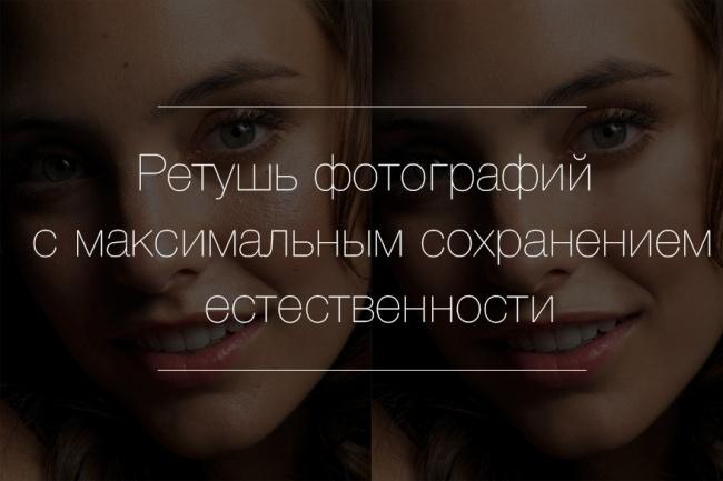 Ретушь ваших фотографийОбработка изображений<br>Ретушь Ваших фотографий (2 шт): Удалю прыщи, шрамы и родинки Разглажу морщины и устраню блики (жирный блеск) Устраняю эффект красных глаз (глаза можно сделать любого цвета - по Вашему желанию) и так далее. Работу выполняю кропотливо и поэтапно . Поэтому ваши фотографии сохранят максимум естественности , но без вышеуказанных изъянов. Так же в дополнительных услугах вы можете выбрать добавление на фотографию рамку/надпись/эффект. Предоставляю Вам неограниченное количество внесения изменений - до Вашей полной удовлетворенности результатом!<br>