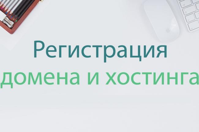 Зарегистрирую Хостинг+Домен, залью и настрою ваш сайтДомены и хостинги<br>За два дня 1. Зарегистрирую домен в зоне .ru; 2. Зарегистрирую хостинг. Х арактеристики хостинга: 1Gb места на SSD ; 2 сайта ; Бесконечное кол-во FTP и баз данных; P.S. Со следующего месяца, стоимость хостинга будет - 115руб/мес, домен - 300руб/год.<br>