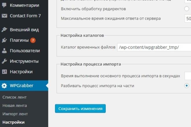 Установлю и настрою плагин автонаполнения на сайт wordpress 1 - kwork.ru