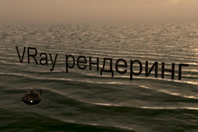 Выполню VRay рендеринг модели 1 - kwork.ru