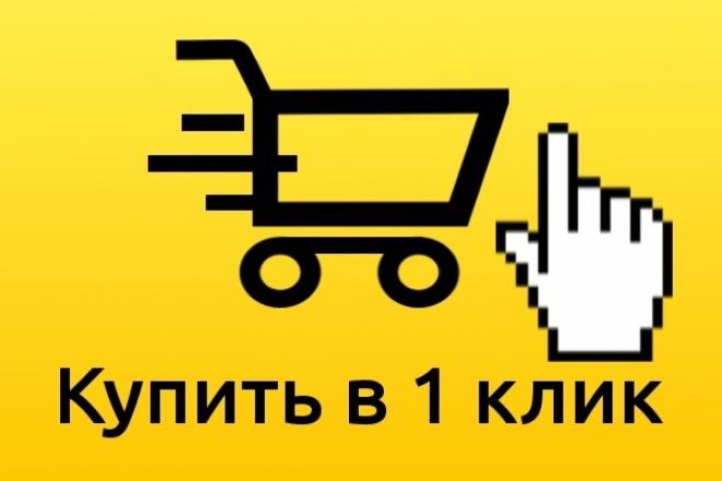 Заказ в 1 клик на сайте 1 - kwork.ru