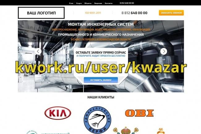 Сайт технологии строительства landing page 1 - kwork.ru
