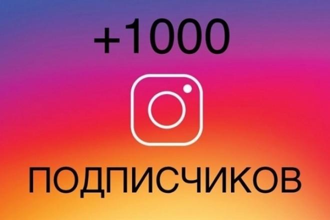 1000 подписчиков в ИнстаграмПродвижение в социальных сетях<br>1000 живых подписчиков в Instagram! Быстро, качественно, безопасно! Все подписчики живые, никаких БОТов! Максимум отписок 10%. Добавляю с запасом.<br>