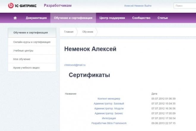 Интегрирую 1С Битрикс на Ваш хостинг 1 - kwork.ru