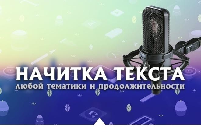 Озвучу текст 1 - kwork.ru