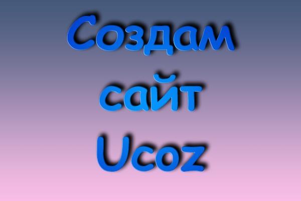 Создам сайт на  cms Ucoz 1 - kwork.ru