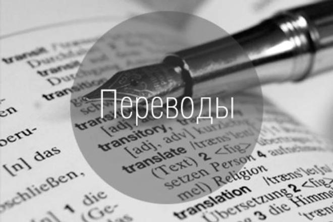 Сделаю перевод любого текста с английского на русскийПереводы<br>Качественно выполню работу, перевод любого текста, обучаюсь английскому языку 3 года, более менее могу говорить с носителем языка.<br>
