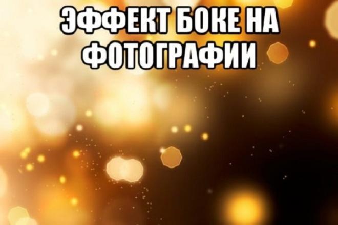 Эффект Боке на Вашем фото 1 - kwork.ru
