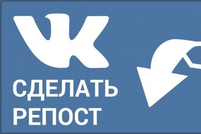 Репосты записейПродвижение в социальных сетях<br>Предлагаю помощь в раскрутке постов в социальной сети vk. com посредством репостов. Аудитория преимущественно с городов миллионников.<br>
