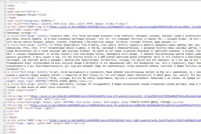 Создам бланк для e-mail рассылки 1 - kwork.ru