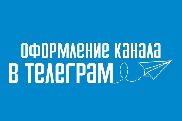 Оформление канала телеграм 1 - kwork.ru