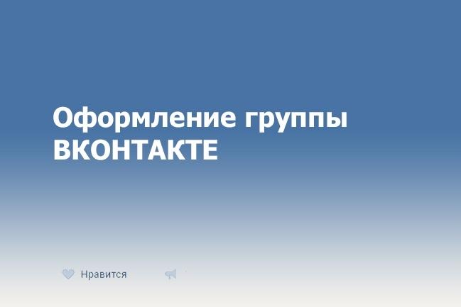Оформление группы Вконтакте и картинка для поста в том же стиле 1 - kwork.ru