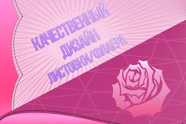 Разработаю дизайн красивой и яркой рекламки в виде флаера или листовки 1 - kwork.ru