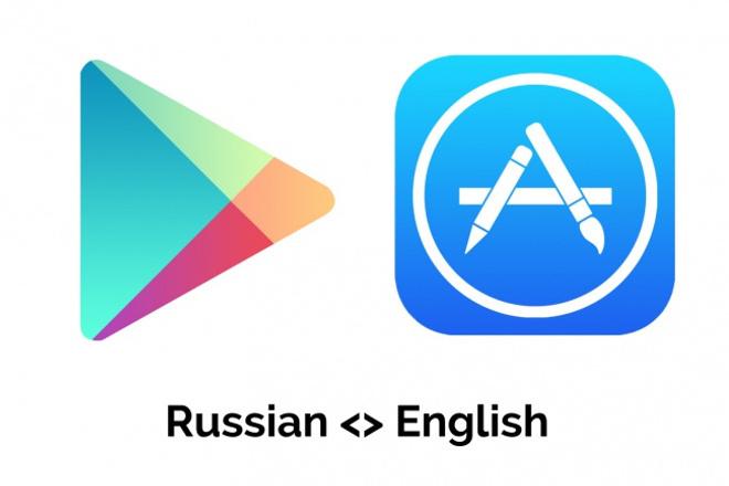 переведу описание/теги приложения на Google Play / Apple Store 1 - kwork.ru