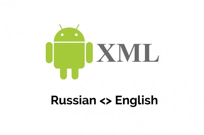 Сделаю перевод XML файла для Android приложения 1 - kwork.ru