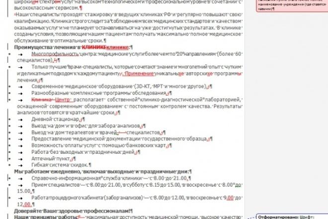 Откорректирую 8000 знаков 1 - kwork.ru