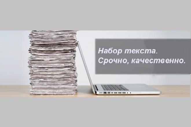 Наберу текст качественно, срочно 1 - kwork.ru