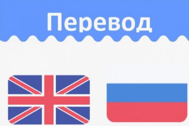Сделаю качественный перевод текста с английского на русский 1 - kwork.ru