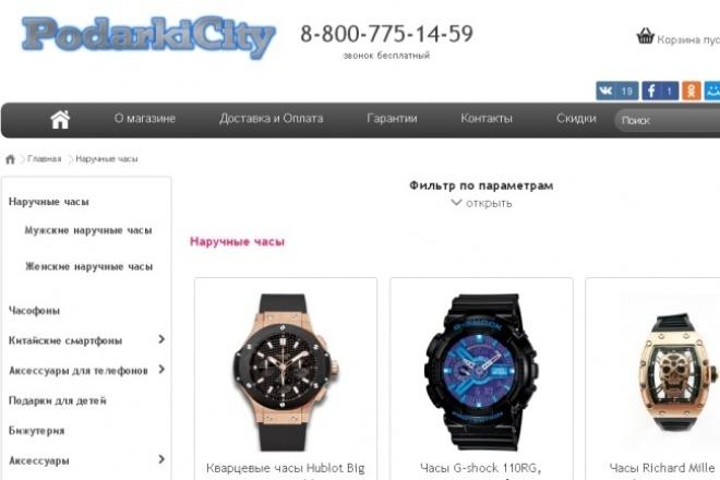 Создам интернет-магазин без вложений 1 - kwork.ru
