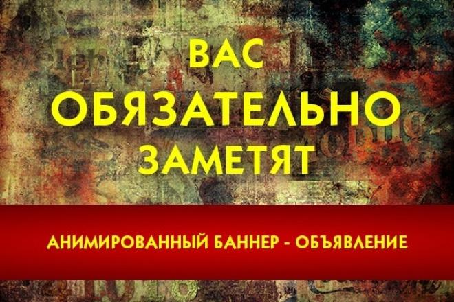 создам анимированный gif баннер (объявление) 1 - kwork.ru