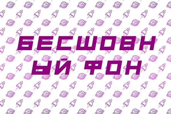 Сделаю для вас бесшовный паттерн 1 - kwork.ru