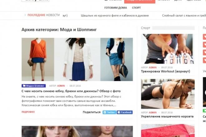 Женский сайт+250 новостей с автообновлением 1 - kwork.ru