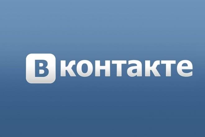 Найти и пригласить в группу VK 200 реальных пользователей 1 - kwork.ru