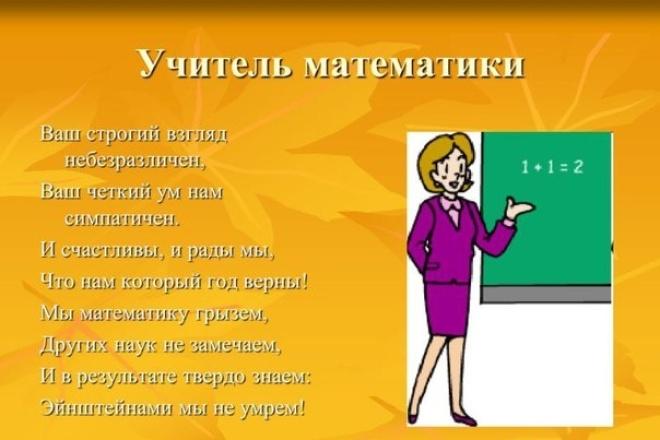 Поздравления с днем учителя-математика
