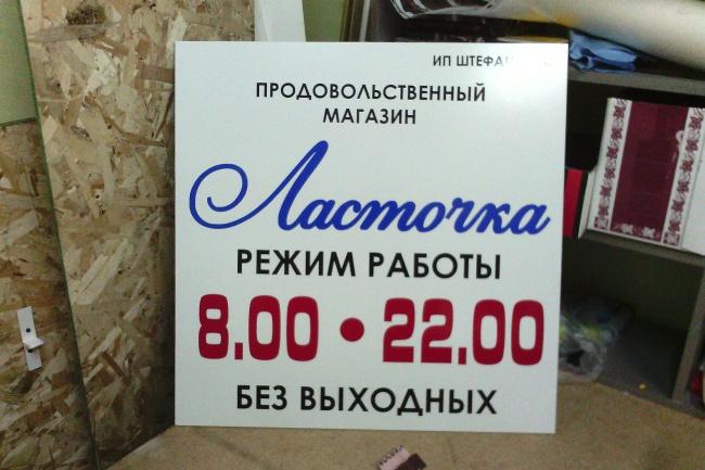 """Сделаю макет вывески """"часы работы"""" 1 - kwork.ru"""