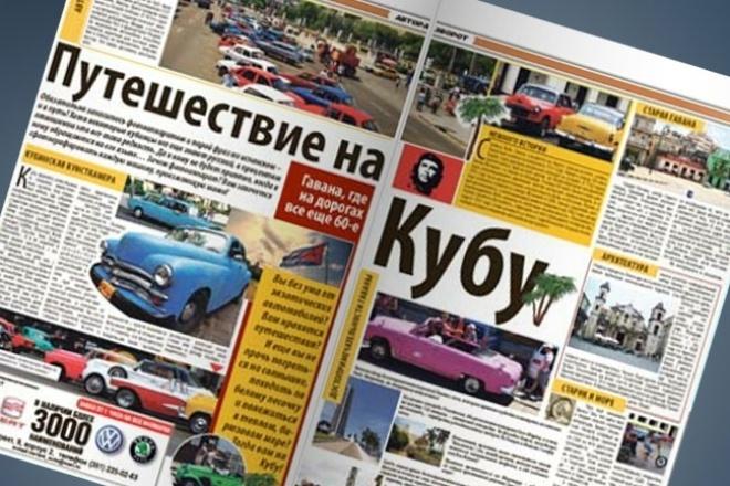 Сверстаю газету, журнал, каталог быстро 1 - kwork.ru