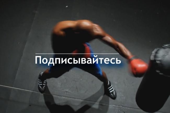 Сделаю заставку для спортивных каналов 1 - kwork.ru