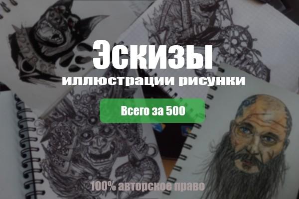 Нарисую эскиз, скетч или иллюстрацию в ручной технике 1 - kwork.ru
