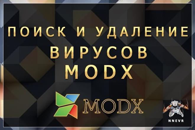 Поиск и удаление вирусов на сайтах Modx 1 - kwork.ru